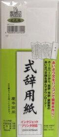 マルアイ 式辞用紙大礼風  インクジェットプリンタ対応 GP-シシ11