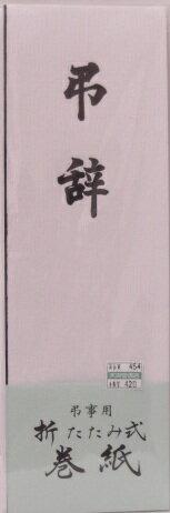 【式辞用紙】赤城 弔辞用 折たたみ式巻紙  マ391