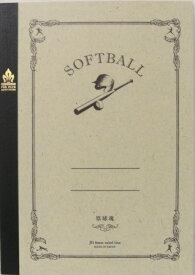 サンスターsun-star みんなの部活ノート ソフトボール「SOFTBALL」 B5