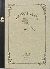 サンスターsun-star みんなの部活ノート バドミントン「BADMINTON」 B5
