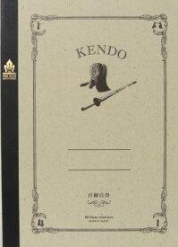 サンスターsun-star みんなの部活ノート 剣道「KENDO」 B5