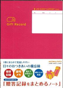【メール便OK】コクヨ Gift Record 贈答記録をまとめるノート LES-R103