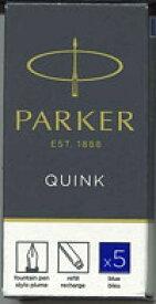 【メール便OK】パーカーカートリッジインク ブルー 1箱5本入 1950384