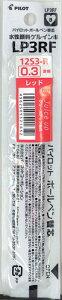 【メール便OK】パイロット ジュース アップ専用 ゲルインキボールペン替芯 0.3mm LP3RF12S3-Rレッド