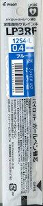 【メール便OK】パイロット ジュース アップ専用 ゲルインキボールペン替芯 0.4mm LP3RF12S4-Lブルー