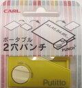 【2穴パンチ】カール ポータブル2穴パンチ Putitto(プチット) PP-01-Yイエロー