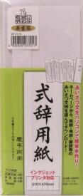 【式辞用紙】マルアイ 式辞用紙奉書風インクジェットプリンタ対応 GP-シシ10