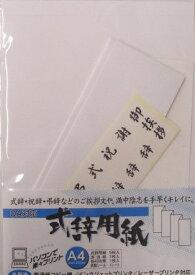 ゴークラ 式辞用紙A4サイズ OA対応 (多用途/普通紙コピー機/インクジェットプリンタ/レーザープリンタ対応)