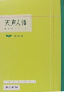 【新品】天声人語 書き写しノート 学習用 A4