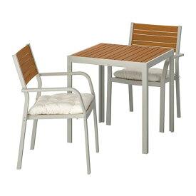 【IKEA/イケア/通販】 SJÄLLAND シェランド テーブル+アームレスト付きチェア2脚 屋外用, ライトブラウン, クッダルナ ベージュ(S59286915)