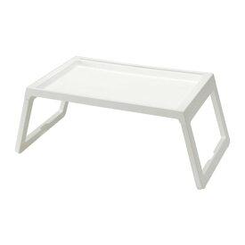 【IKEA/イケア/通販】 KLIPSK クリプスク ベッドトレイ, ホワイト(e)(10289086)