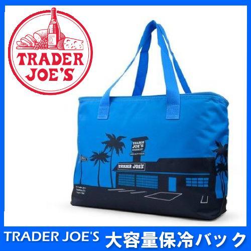 【B級品・多少のヨゴレ、シミ有】【TRADER JOE'S】Trader Joe's Large Insulated Bag(トレーダージョーズ エコバック 保冷バッグ トートバッグ)