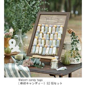 Welcome candy tags(棒付キャンディー)32個セット 16000円 プチギフト 結婚式 披露宴 2次会 パーティー 御菓子 安い 割引 激安 キャンディー かわいい おすすめ