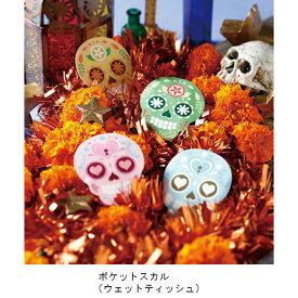ポケットスカル(ウェットティッシュ) 1630 260円 プチギフト 結婚式 披露宴 2次会 パーティー 御菓子 安い 割引 激安 キャンディー かわいい おすすめ