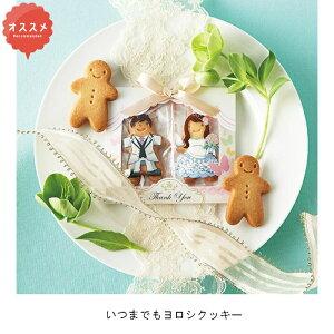 いつまでもヨロシクッキー 1476 250円 プチギフト 結婚式 披露宴 2次会 パーティー 御菓子 安い 割引 激安 かわいい おすすめ クッキー