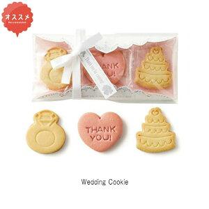 WeddingCookie 1474 280円 プチギフト 結婚式 披露宴 2次会 パーティー 御菓子 安い 割引 激安 かわいい おすすめ クッキー