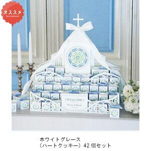 ホワイトグレース(ハートクッキー)42個セット 1484 18500円 プチギフト 結婚式 披露宴 2次会 パーティー 御菓子 安い 割引 激安 クッキー かわいい おすすめ