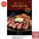送料無料 お肉専門カタログギフト おいしいお肉の贈り物  30000円 HMO グルメ 結婚祝い 出産祝い お祝い 内祝 お返し 景品…