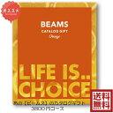 【送料無料】 BEAMS ビームス カタログギフト オレンジ Orange 3800円 引出物 結婚内祝 出産内祝 出産祝いのお返し お祝い 内祝 お返し…