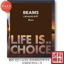 【送料無料】 BEAMS ビームス カタログギフト ブラウン Brown 10800円 引出物 結婚内祝 出産内祝 出産祝いのお返し お祝い 内祝 お返し…