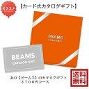 【送料無料】 BEAMS カード式 ebook ビームス カタログギフト オレンジ Orange 3700円 引出物 結婚内祝 出産内祝 出産祝いのお返し お…