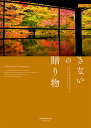 送料無料 地域限定 カタログギフト じもののカタログギフト 近畿の雫 11000円 グルメ 結婚祝い 出産祝い お祝い 内祝 お返し 景品 記念…