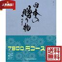 送料無料 カタログギフト 日本の贈り物 7800円 紺碧 こんぺき 引き出物 結婚内祝い お祝い 出産祝い 出産内祝い 新築祝い 転…