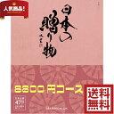 送料無料 カタログギフト 日本の贈り物 8800円 中紅 なかべに 引き出物 結婚内祝い お祝い 出産祝い 出産内祝い 新築祝い 転…