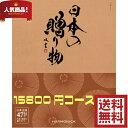 送料無料 カタログギフト 日本の贈り物 15800円 小豆 あずき 引き出物 結婚内祝い お祝い 出産祝い 出産内祝い 新築祝い 転…