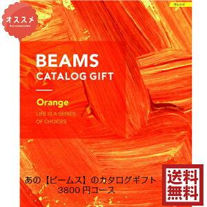 【送料無料】 BEAMS ビームス カタログギフト オレンジ Orange 3800円 引出物 結婚内祝 出産内祝 出産祝いのお返し お歳暮 お祝い 内祝 お返し ブランド 高級 グルメ 入学祝 進学祝 珍しい 法事 香