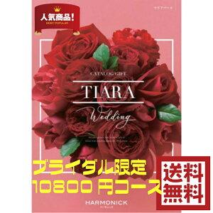 送料無料 カタログギフト ティアラ TIARA マリアベール 10800円 引き出物 結婚内祝い 結婚式 お祝いのお返し ブライダル ウェディング 限定 引出物 安い 割引 人気 おす