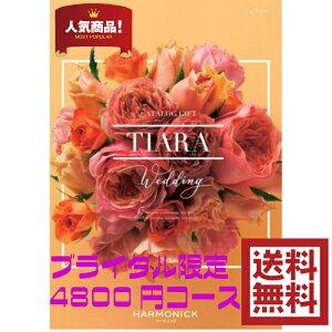 送料無料 カタログギフト ティアラ TIARA フェアリー 4800円 引き出物 結婚内祝い 結婚式 お祝いのお返し ブライダル ウェディング 限定 引出物 安い 割引 結婚 おすす
