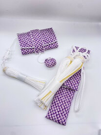 花嫁和装 はこせこ かいけん 新品 婚礼用 筥迫 懐剣2点セット 疋田柄パープル系