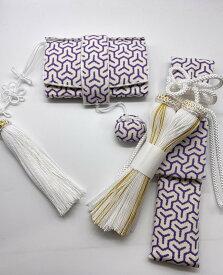 花嫁和装  はこせこ かいけん 新品 婚礼用 筥迫 懐剣2点セット 組亀甲 白地紫系