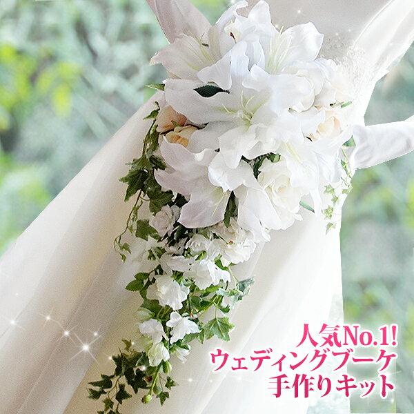 【ウエディング ブーケ】ランキング1位獲得!カサブランカとローズブーケ ロング 手作りキット 造花 結婚式 ウェディングブーケ