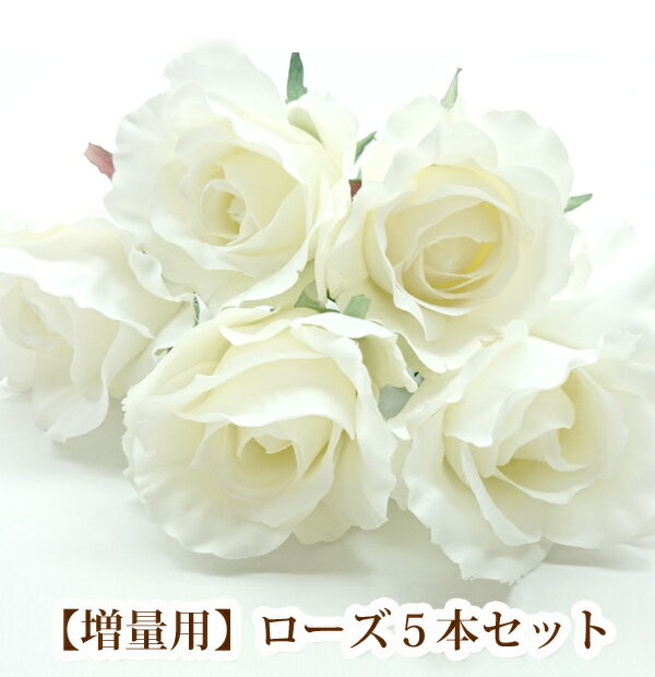 【増量パーツ】 ウエディングブーケ (結婚式/ウエディング) ローズ5本 ブーケ作りにも♪ 造花/シルクフラワー