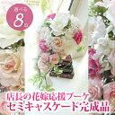 【ウエディングブーケ ロング版】花嫁応援ウエディングブーケ セミキャスケード 結婚式/ウェディング ブーケ