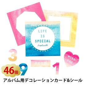 アルバム用デコレーションカード&シール 計46個セット 水彩