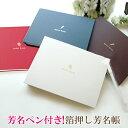 芳名帳 ゲストブック ペン1本付き!美しい箔押し 中紙を増やせる芳名帳 選べる4色