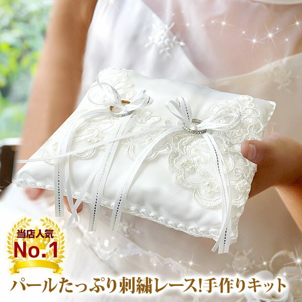 【ウエディング リングピロー】【リングピロー 手作りキット アラベスク 結婚式リングピロー