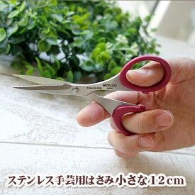 デザイナーがおすすめするステンレス手芸用はさみ 小さな12.5cm 布切りはさみ