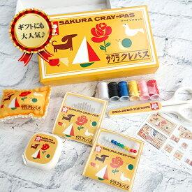 裁縫道具 コンパクトでかわいい サクラクレパス オレンジ ソーイングセット