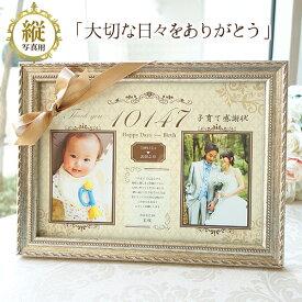 額 両親へのプレゼント 縦写真が大きく2枚 日数入り 軽量タイプ リボン付き 子育て感謝状 【完成品】