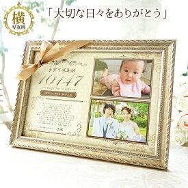 額 両親へのプレゼント 横写真が大きく2枚 日数入り 軽量タイプ リボン付き 子育て感謝状 【完成品】