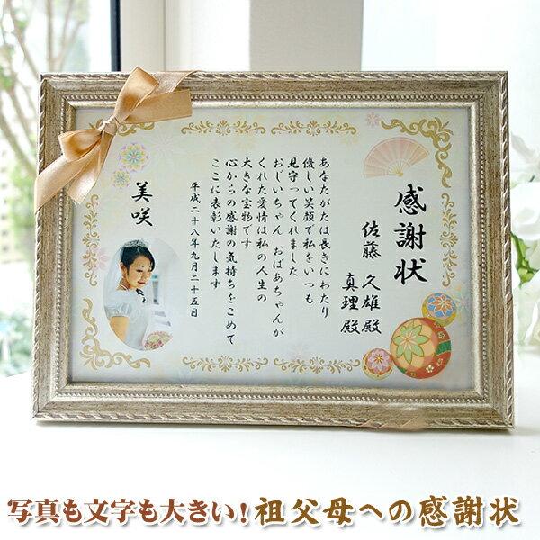 額 両親への感謝状 祖父母へ感謝状 文字が大きいおじいちゃんおばあちゃんへの感謝状 リボン付表彰状 軽量 選べる2色