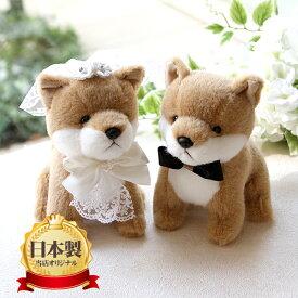 ぬいぐるみ ウェルカムドール 日本製 柴犬 完成品 結婚式 プレゼント 海外挙式
