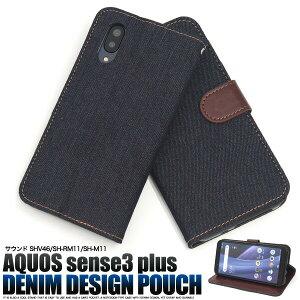 スマホケース AQUOS 手帳型 SHV46 plus サウンド sense3 SH-RM11 携帯ケース SH-M11用 おしゃれ デニム ジーンズ スマホカバー 携帯カバー アクオスセンス3プラス サウンド用 ストラップ付 スタンド カ