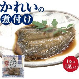 送料無料 レトルト食品 煮魚 かれいの煮付け レンジで簡単 調理済み 袋のまま レンチン すぐ食べられる 魚料理 人気 真空パック お手軽 骨まで食べられる 1人前 カレイの煮つけ 鰈 簡単 時短