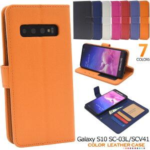 Galaxy S10 SC-03L SCV41 カラーレザー 手帳型ケース ギャラクシーs10用ケース ストラップ付き au docomo ドコモ ソフトケース シンプル 人気 ギャラクシーエステン スタンド カード入れ ポケット スト