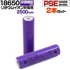 送料無料 2本セット ボタントップ 18650 リチウムイオン充電池 2500mAh 保護回路付き PSE技術基準適合品 PSEマーク付き リチウム電池 充電池 電池 battery 18650電池 円筒型リチウムイオン二次電池 リ